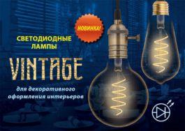 Новые модели ламп серии Uniel Vintage