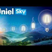 Производственная линия ламп Sky Uniel