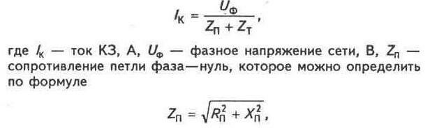 Ток короткого замыкания формула